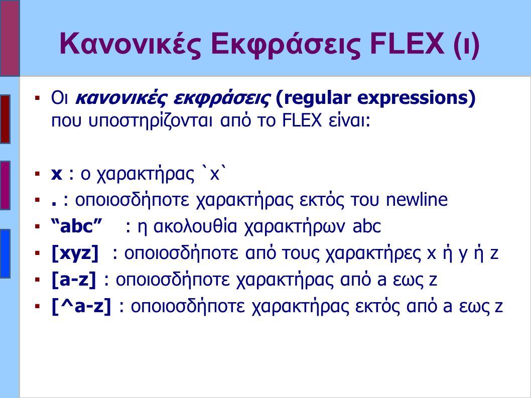 Κανονικές Εκφράσεις FLEX (ι) ▪Οι κανονικές εκφράσεις (regular expressions) που υποστηρίζονται από το FLEX είναι: ▪x : ο χαρακτήρας `x` ▪.