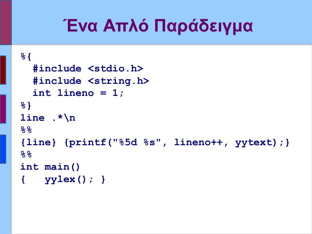 Ένα Απλό Παράδειγμα %{ #include int lineno = 1; %} line.*\n % {line} {printf( %5d %s , lineno++, yytext);} % int main() { yylex(); }