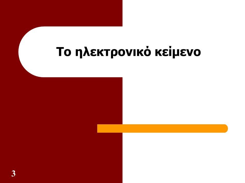 3 Το ηλεκτρονικό κείμενο