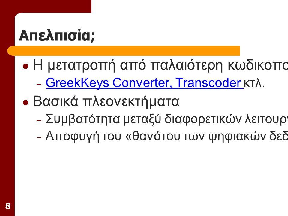8 Απελπισία; Η μετατροπή από παλαιότερη κωδικοποίηση σε Unicode είναι στις περισσότερες περιπτώσεις δυνατή – GreekKeys Converter, Transcoder κτλ.
