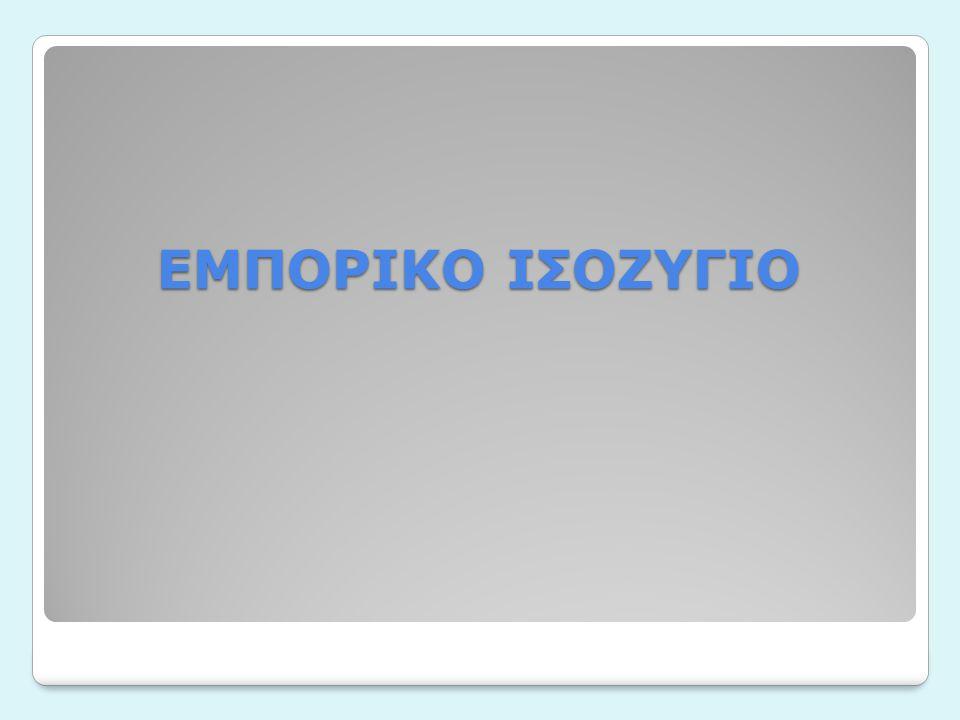 ΕΜΠΟΡΙΚΟ ΙΣΟΖΥΓΙΟ
