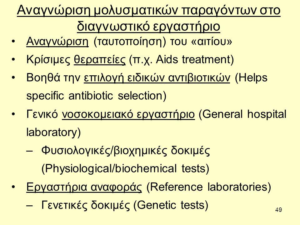 49 Αναγνώριση μολυσματικών παραγόντων στο διαγνωστικό εργαστήριο Αναγνώριση (ταυτοποίηση) του «αιτίου» Κρίσιμες θεραπείες (π.χ. Aids treatment) Βοηθά