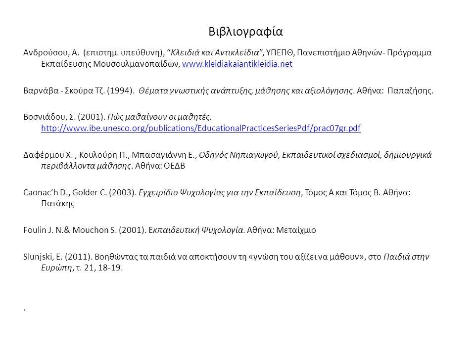 """Βιβλιογραφία Ανδρούσου, Α. (επιστημ. υπεύθυνη), """"Κλειδιά και Αντικλείδια"""", ΥΠΕΠΘ, Πανεπιστήμιο Αθηνών- Πρόγραμμα Εκπαίδευσης Μουσουλμανοπαίδων, www.kl"""