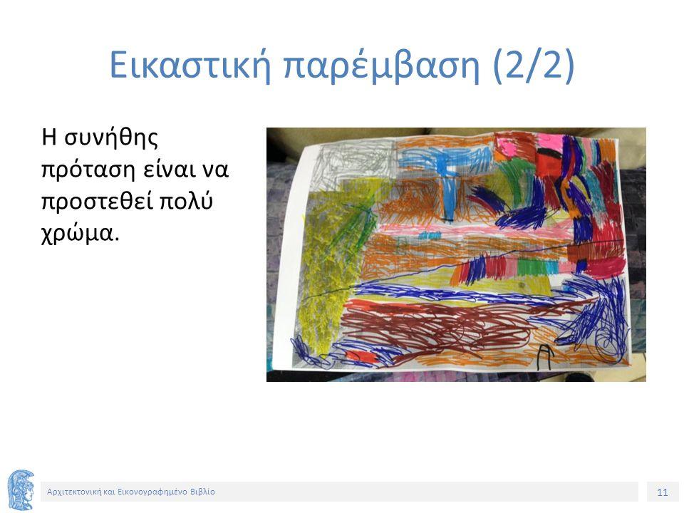 11 Αρχιτεκτονική και Εικονογραφημένο Βιβλίο Η συνήθης πρόταση είναι να προστεθεί πολύ χρώμα.