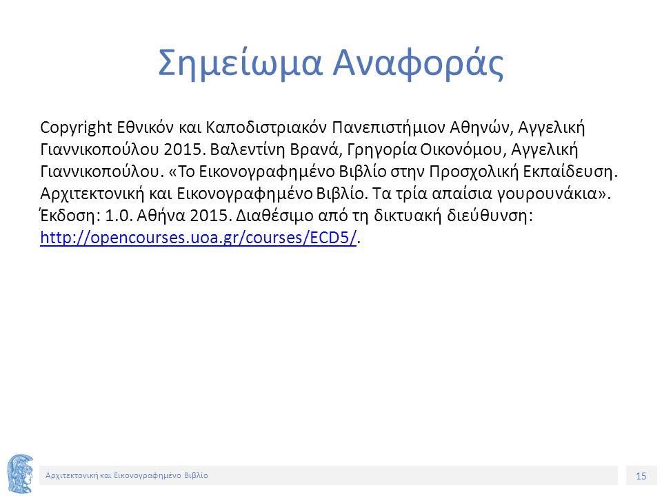 15 Αρχιτεκτονική και Εικονογραφημένο Βιβλίο Σημείωμα Αναφοράς Copyright Εθνικόν και Καποδιστριακόν Πανεπιστήμιον Αθηνών, Αγγελική Γιαννικοπούλου 2015.