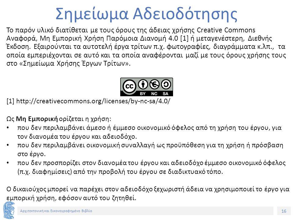 16 Αρχιτεκτονική και Εικονογραφημένο Βιβλίο Σημείωμα Αδειοδότησης Το παρόν υλικό διατίθεται με τους όρους της άδειας χρήσης Creative Commons Αναφορά, Μη Εμπορική Χρήση Παρόμοια Διανομή 4.0 [1] ή μεταγενέστερη, Διεθνής Έκδοση.