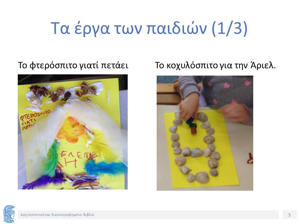 5 Αρχιτεκτονική και Εικονογραφημένο Βιβλίο Τα έργα των παιδιών (1/3) Το φτερόσπιτο γιατί πετάειΤο κοχυλόσπιτο για την Άριελ.