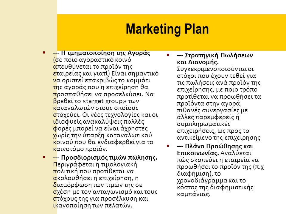 Marketing Plan  --- Η τμηματοποίηση της Αγοράς (σε ποιο αγοραστικό κοινό απευθύνεται το προϊόν της εταιρείας και γιατί) Είναι σημαντικό να οριστεί επακριβώς το κομμάτι της αγοράς που η επιχείρηση θα προσπαθήσει να προσελκύσει.