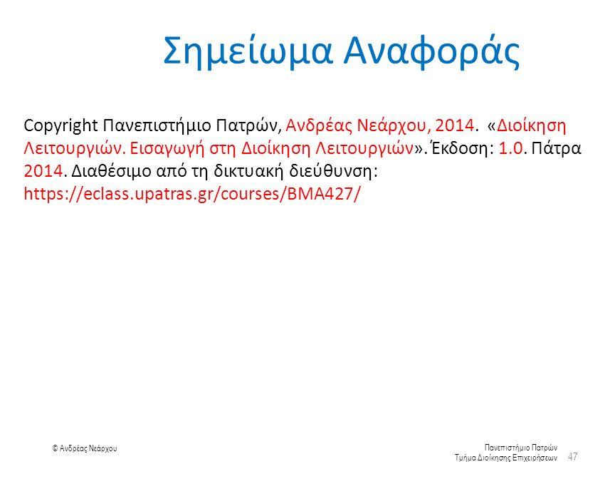 Πανεπιστήμιο Πατρών Τμήμα Διοίκησης Επιχειρήσεων © Ανδρέας Νεάρχου 47 Σημείωμα Αναφοράς Copyright Πανεπιστήμιο Πατρών, Ανδρέας Νεάρχου, 2014.