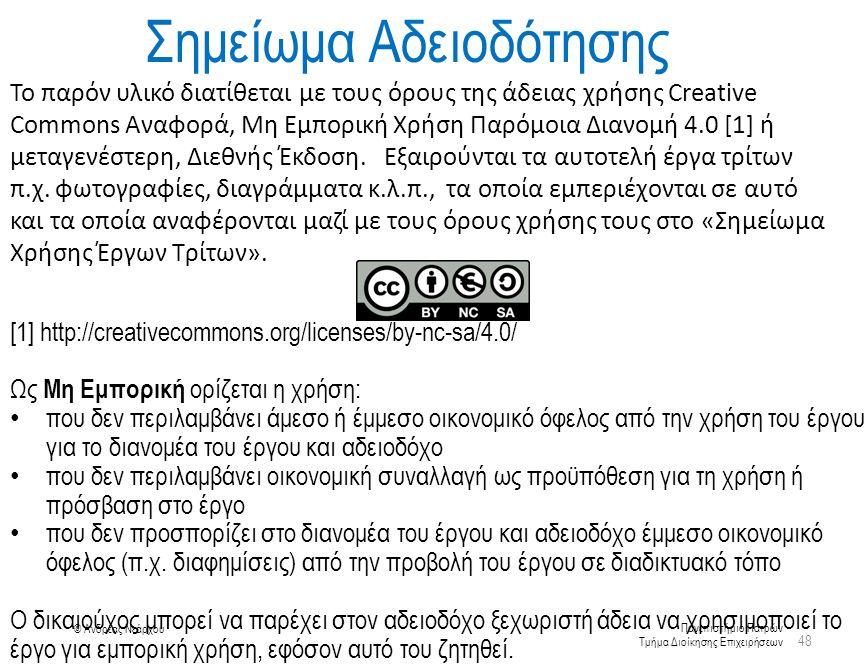 Πανεπιστήμιο Πατρών Τμήμα Διοίκησης Επιχειρήσεων © Ανδρέας Νεάρχου 48 Σημείωμα Αδειοδότησης Το παρόν υλικό διατίθεται με τους όρους της άδειας χρήσης Creative Commons Αναφορά, Μη Εμπορική Χρήση Παρόμοια Διανομή 4.0 [1] ή μεταγενέστερη, Διεθνής Έκδοση.