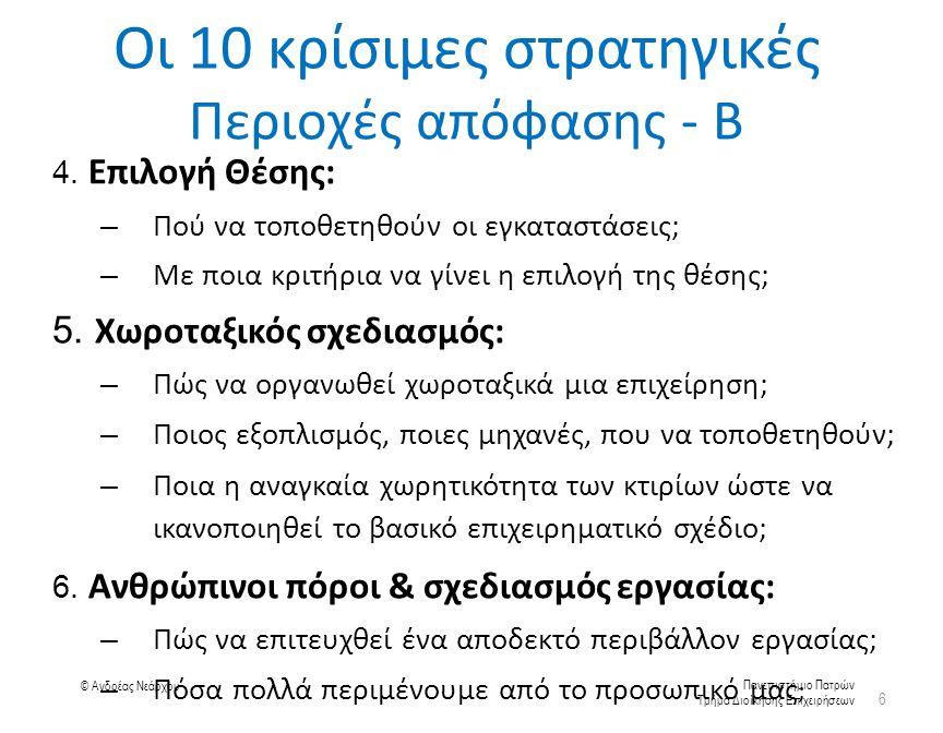 Πανεπιστήμιο Πατρών Τμήμα Διοίκησης Επιχειρήσεων © Ανδρέας Νεάρχου Οι 10 κρίσιμες στρατηγικές Περιοχές απόφασης - Β 4.