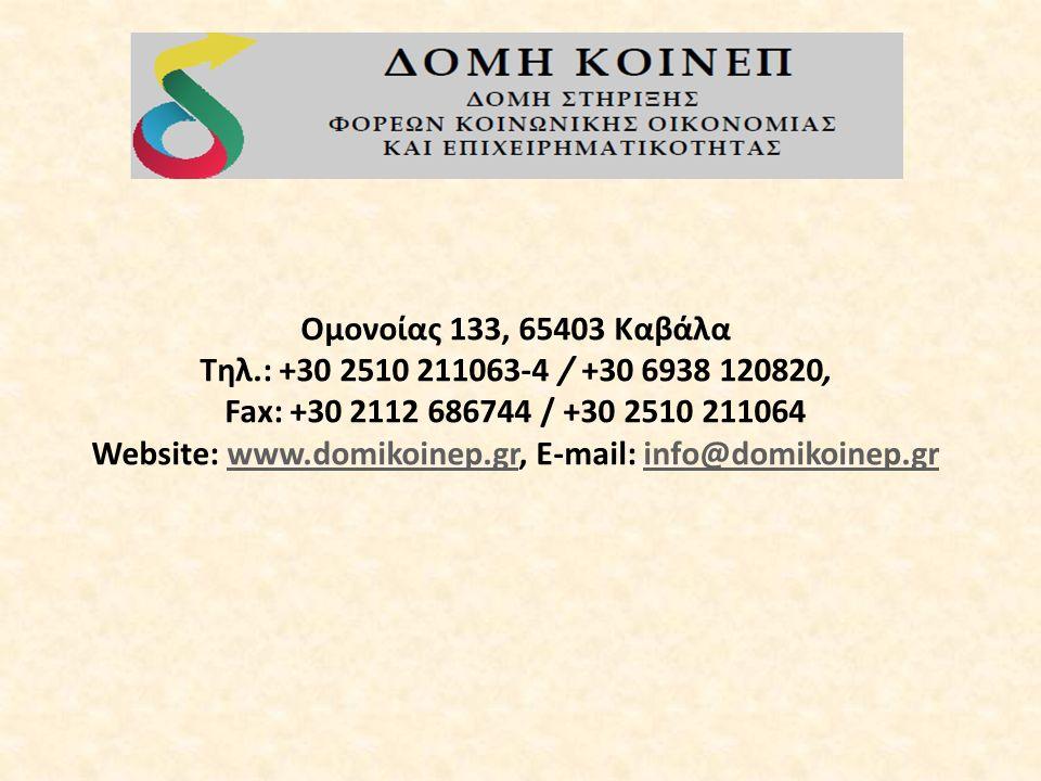 Ομονοίας 133, 65403 Καβάλα Τηλ.: +30 2510 211063-4 / +30 6938 120820, Fax: +30 2112 686744 / +30 2510 211064 Website: www.domikoinep.gr, E-mail: info@domikoinep.grwww.domikoinep.grinfo@domikoinep.gr