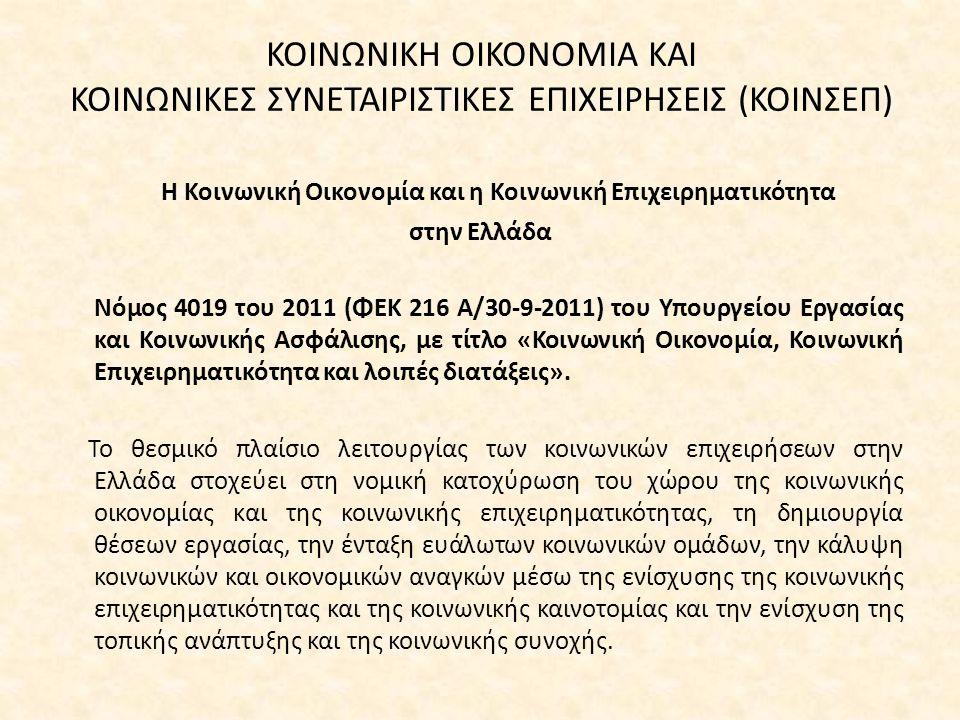 ΚΟΙΝΩΝΙΚΗ ΟΙΚΟΝΟΜΙΑ ΚΑΙ ΚΟΙΝΩΝΙΚΕΣ ΣΥΝΕΤΑΙΡΙΣΤΙΚΕΣ ΕΠΙΧΕΙΡΗΣΕΙΣ (ΚΟΙΝΣΕΠ) Η Κοινωνική Οικονομία και η Κοινωνική Επιχειρηματικότητα στην Ελλάδα Νόμος 4019 του 2011 (ΦΕΚ 216 Α/30-9-2011) του Υπουργείου Εργασίας και Κοινωνικής Ασφάλισης, με τίτλο «Κοινωνική Οικονομία, Κοινωνική Επιχειρηματικότητα και λοιπές διατάξεις».