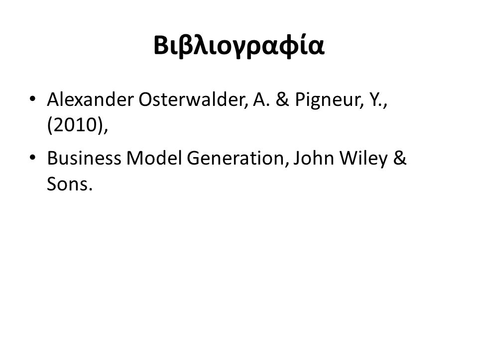 Βιβλιογραφία Alexander Osterwalder, A. & Pigneur, Y., (2010), Business Model Generation, John Wiley & Sons.