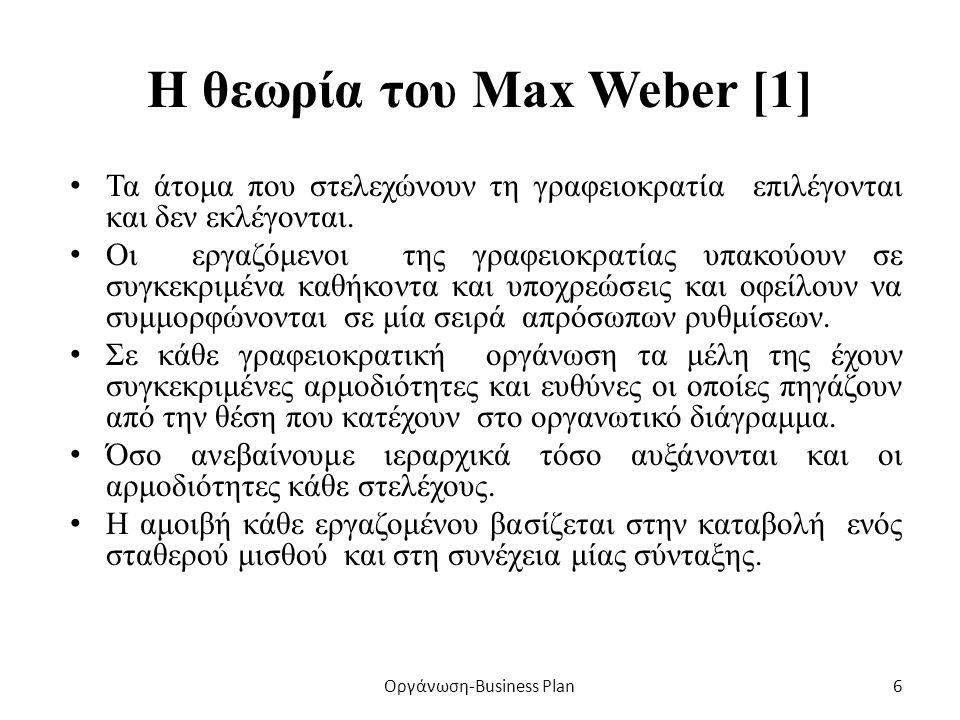ΠΕΡΙ ΟΡΓΑΝΩΣΕΩΝ Οργάνωση-Business Plan5