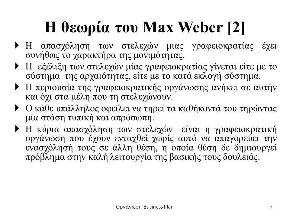 Η θεωρία του Max Weber [1] Τα άτομα που στελεχώνουν τη γραφειοκρατία επιλέγονται και δεν εκλέγονται.