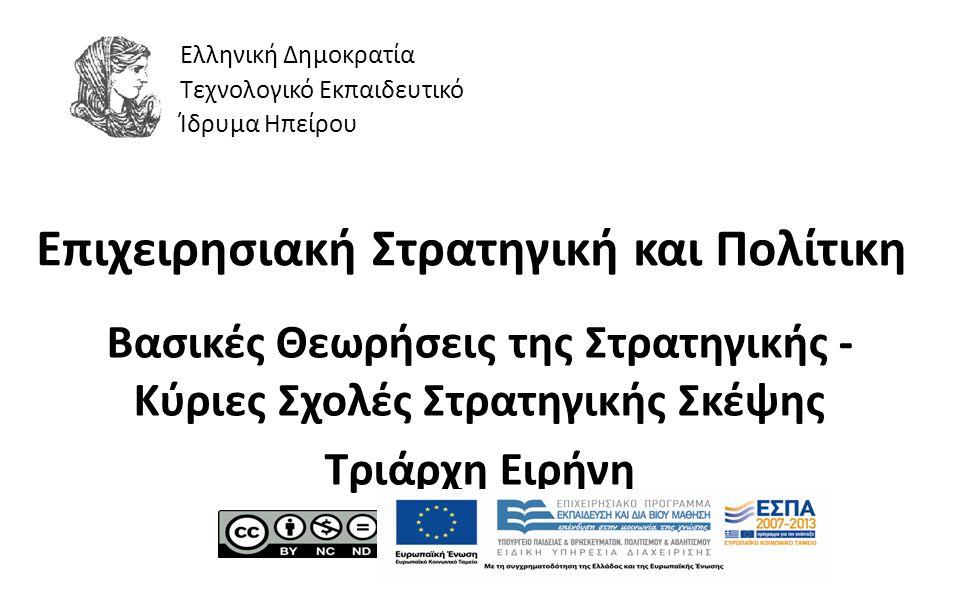 1 Επιχειρησιακή Στρατηγική και Πολίτικη Βασικές Θεωρήσεις της Στρατηγικής - Κύριες Σχολές Στρατηγικής Σκέψης Τριάρχη Ειρήνη Ελληνική Δημοκρατία Τεχνολ