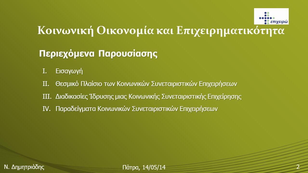 Περιεχόμενα Παρουσίασης I.Εισαγωγή II.Θεσμικό Πλαίσιο των Κοινωνικών Συνεταιριστικών Επιχειρήσεων III.Διαδικασίες Ίδρυσης μιας Κοινωνικής Συνεταιριστι