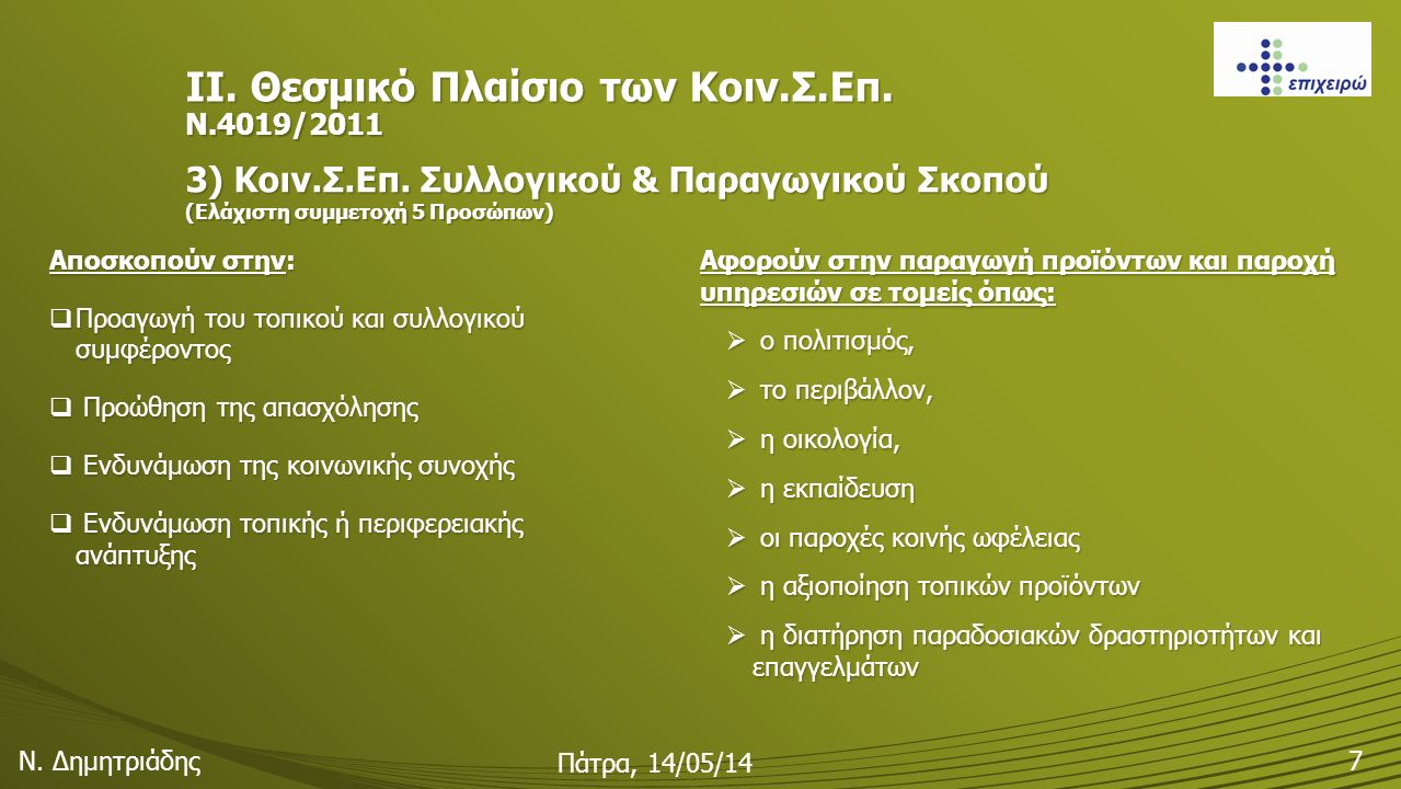 3) Κοιν.Σ.Επ. Συλλογικού & Παραγωγικού Σκοπού (Ελάχιστη συμμετοχή 5 Προσώπων) Αποσκοπούν στην:  Προαγωγή του τοπικού και συλλογικού συμφέροντος  Προ