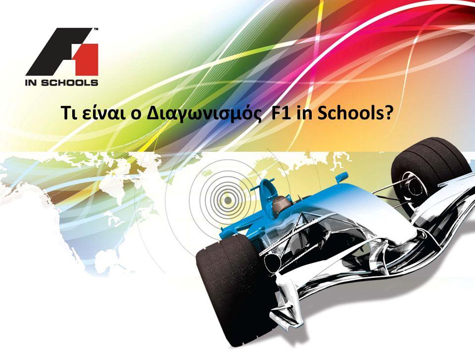 Τι είναι ο Διαγωνισμός F1 in Schools