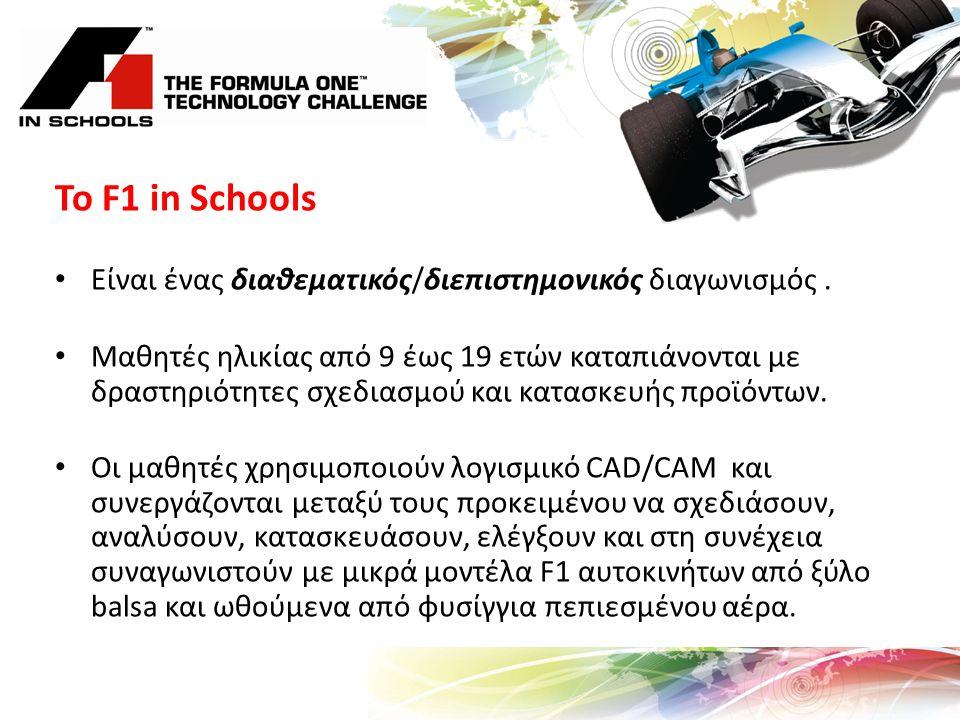 Το F1 in Schools Είναι ένας διαθεματικός/διεπιστημονικός διαγωνισμός.