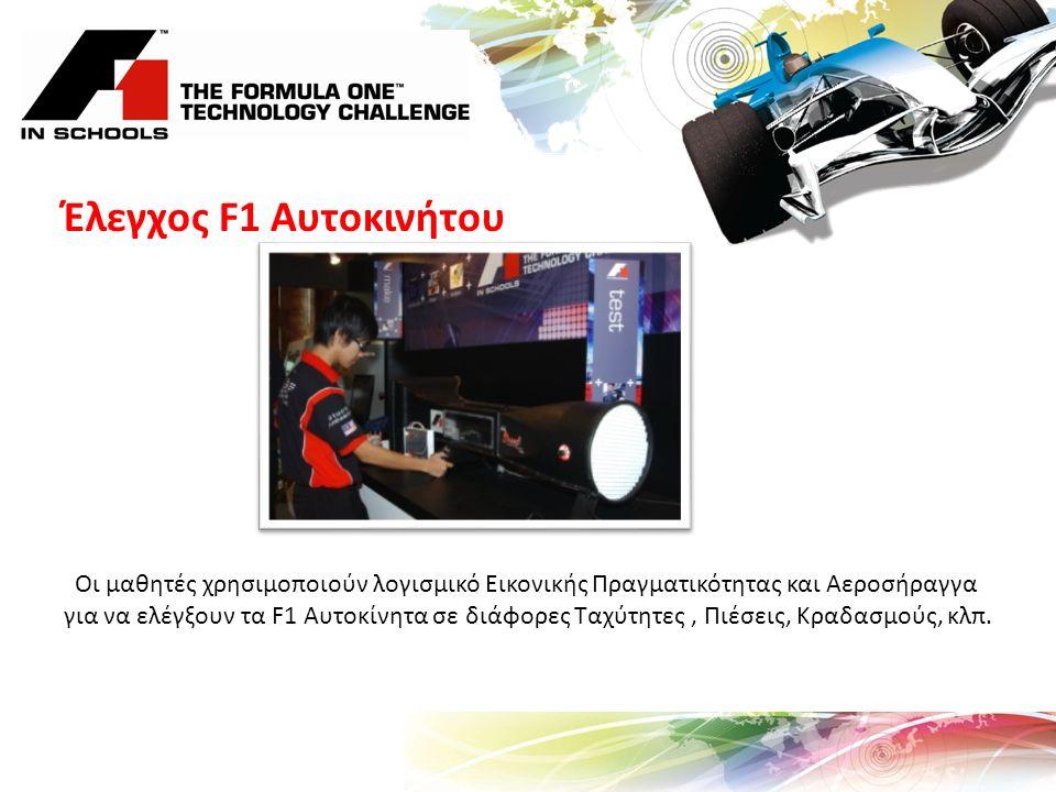 Έλεγχος F1 Αυτοκινήτου Οι μαθητές χρησιμοποιούν λογισμικό Εικονικής Πραγματικότητας και Αεροσήραγγα για να ελέγξουν τα F1 Αυτοκίνητα σε διάφορες Ταχύτητες, Πιέσεις, Κραδασμούς, κλπ.