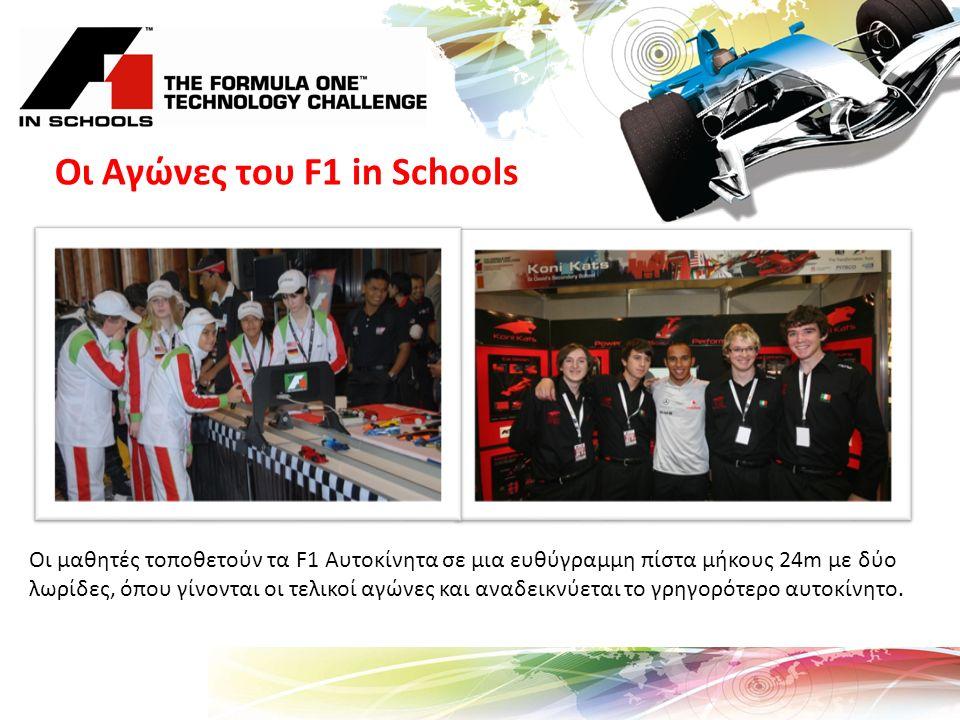 Οι μαθητές τοποθετούν τα F1 Αυτοκίνητα σε μια ευθύγραμμη πίστα μήκους 24m με δύο λωρίδες, όπου γίνονται οι τελικοί αγώνες και αναδεικνύεται το γρηγορότερο αυτοκίνητο.