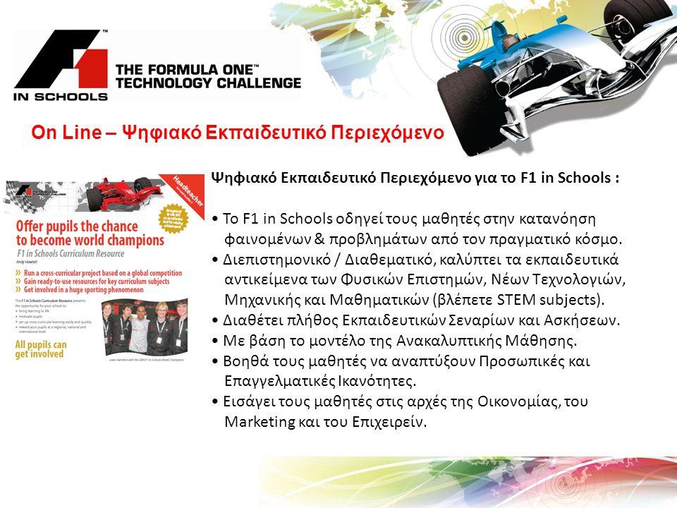 On Line – Ψηφιακό Εκπαιδευτικό Περιεχόμενο Ψηφιακό Εκπαιδευτικό Περιεχόμενο για το F1 in Schools : Το F1 in Schools οδηγεί τους μαθητές στην κατανόηση φαινομένων & προβλημάτων από τον πραγματικό κόσμο.