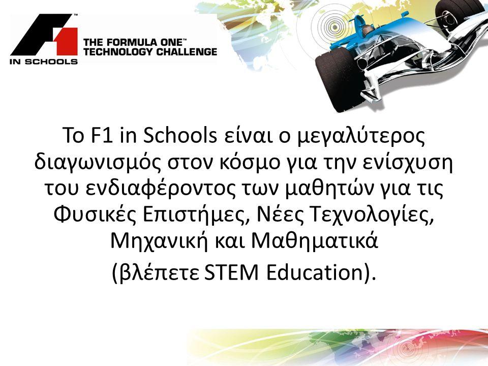 Το F1 in Schools είναι ο μεγαλύτερος διαγωνισμός στον κόσμο για την ενίσχυση του ενδιαφέροντος των μαθητών για τις Φυσικές Επιστήμες, Νέες Τεχνολογίες, Μηχανική και Μαθηματικά (βλέπετε STEM Education).