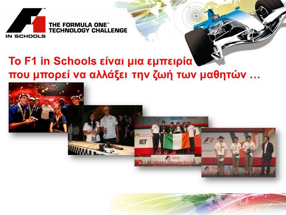 Το F1 in Schools είναι μια εμπειρία που μπορεί να αλλάξει την ζωή των μαθητών …