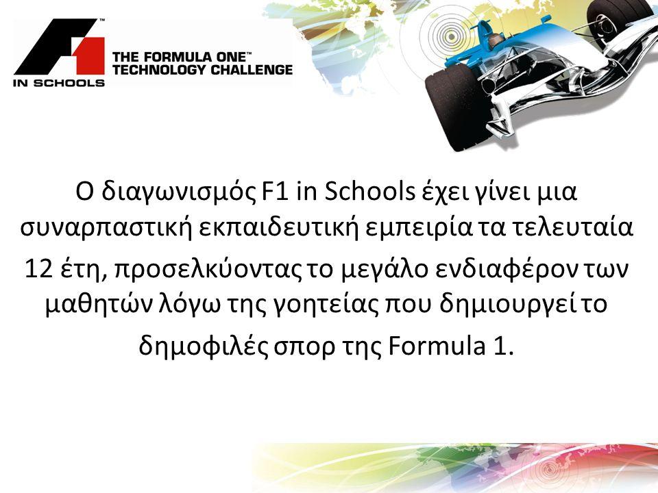 Ο διαγωνισμός F1 in Schools έχει γίνει μια συναρπαστική εκπαιδευτική εμπειρία τα τελευταία 12 έτη, προσελκύοντας το μεγάλο ενδιαφέρον των μαθητών λόγω της γοητείας που δημιουργεί το δημοφιλές σπορ της Formula 1.