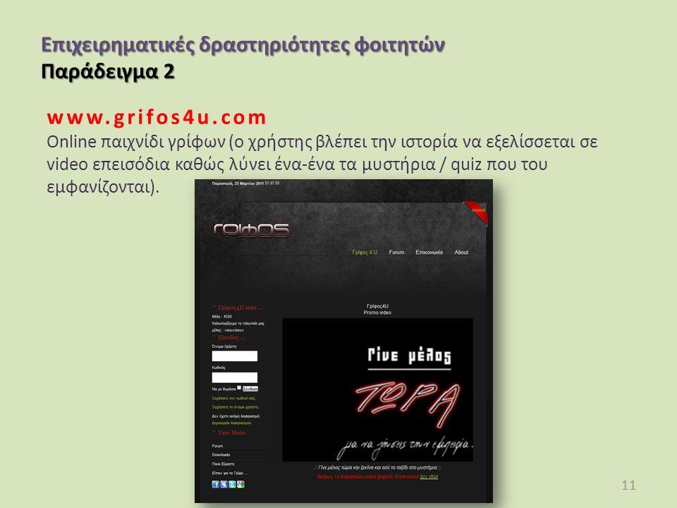 Επιχειρηματικές δραστηριότητες φοιτητών Παράδειγμα 2 www.grifos4u.com Online παιχνίδι γρίφων (ο χρήστης βλέπει την ιστορία να εξελίσσεται σε video επεισόδια καθώς λύνει ένα-ένα τα μυστήρια / quiz που του εμφανίζονται).