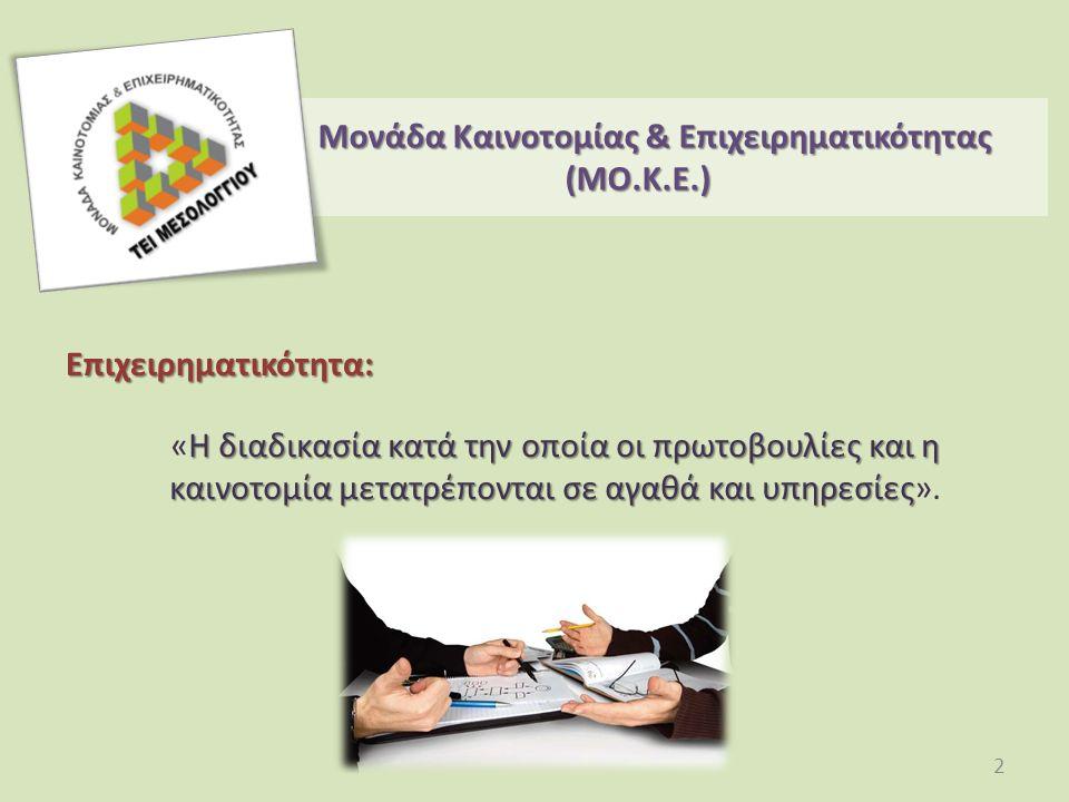 Επιχειρηματικότητα: Η διαδικασία κατά την οποία οι πρωτοβουλίες και η καινοτομία μετατρέπονται σε αγαθά και υπηρεσίες «Η διαδικασία κατά την οποία οι πρωτοβουλίες και η καινοτομία μετατρέπονται σε αγαθά και υπηρεσίες».