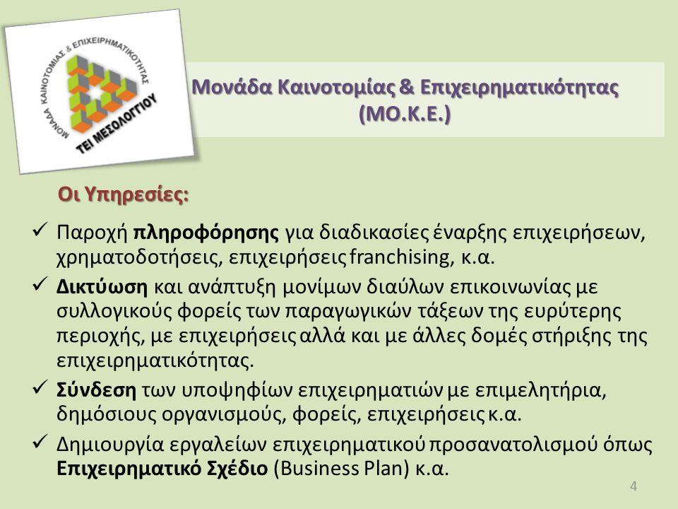 Οι Υπηρεσίες: Παροχή πληροφόρησης για διαδικασίες έναρξης επιχειρήσεων, χρηματοδοτήσεις, επιχειρήσεις franchising, κ.α.