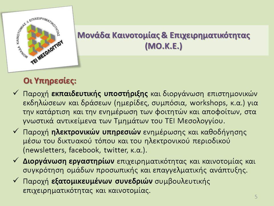 Οι Υπηρεσίες: Παροχή εκπαιδευτικής υποστήριξης και διοργάνωση επιστημονικών εκδηλώσεων και δράσεων (ημερίδες, συμπόσια, workshops, κ.α.) για την κατάρτιση και την ενημέρωση των φοιτητών και αποφοίτων, στα γνωστικά αντικείμενα των Τμημάτων του ΤΕΙ Μεσολογγίου.