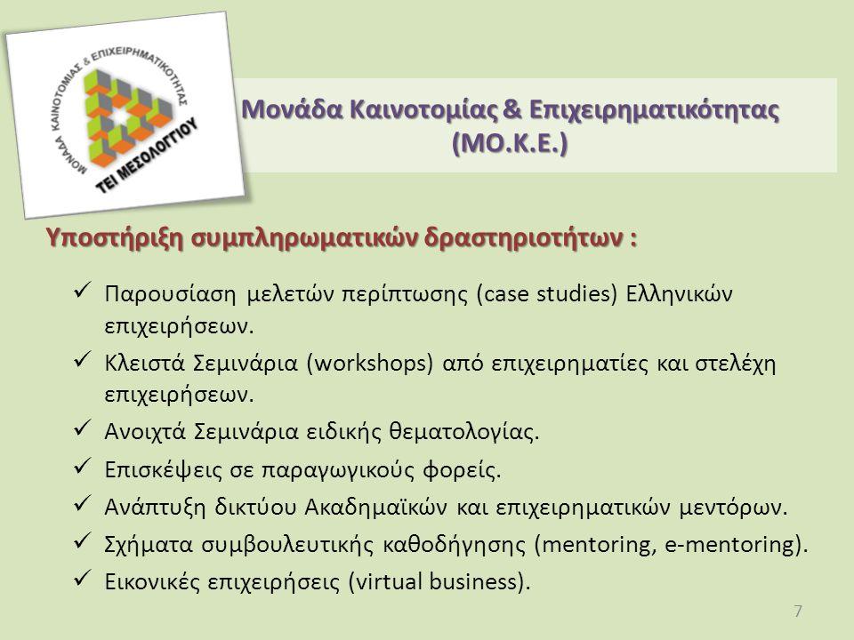 Υποστήριξη συμπληρωματικών δραστηριοτήτων : Παρουσίαση μελετών περίπτωσης (case studies) Ελληνικών επιχειρήσεων.
