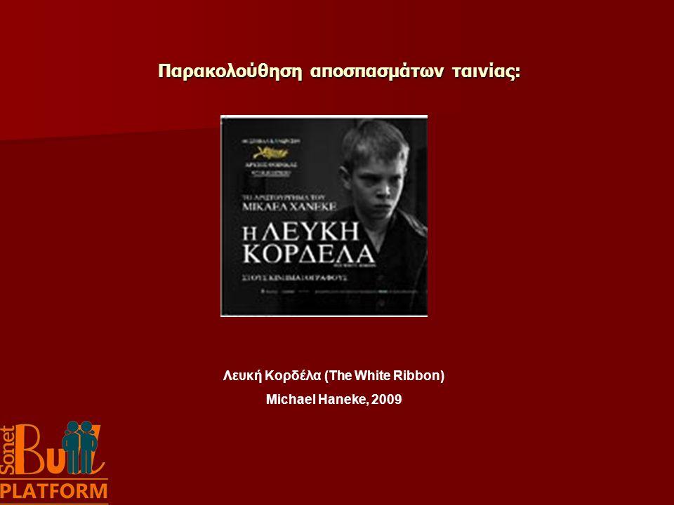 Παρακολούθηση αποσπασμάτων ταινίας: Παρακολούθηση αποσπασμάτων ταινίας: Λευκή Κορδέλα (The White Ribbon) Michael Haneke, 2009