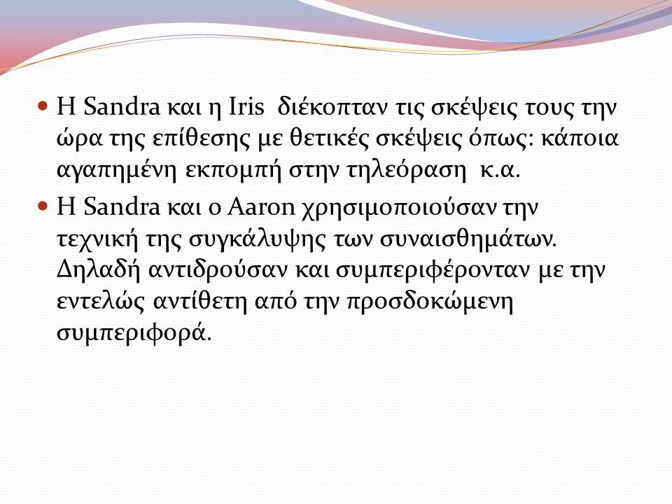 Η Sandra και η Iris διέκοπταν τις σκέψεις τους την ώρα της επίθεσης με θετικές σκέψεις όπως: κάποια αγαπημένη εκπομπή στην τηλεόραση κ.α.