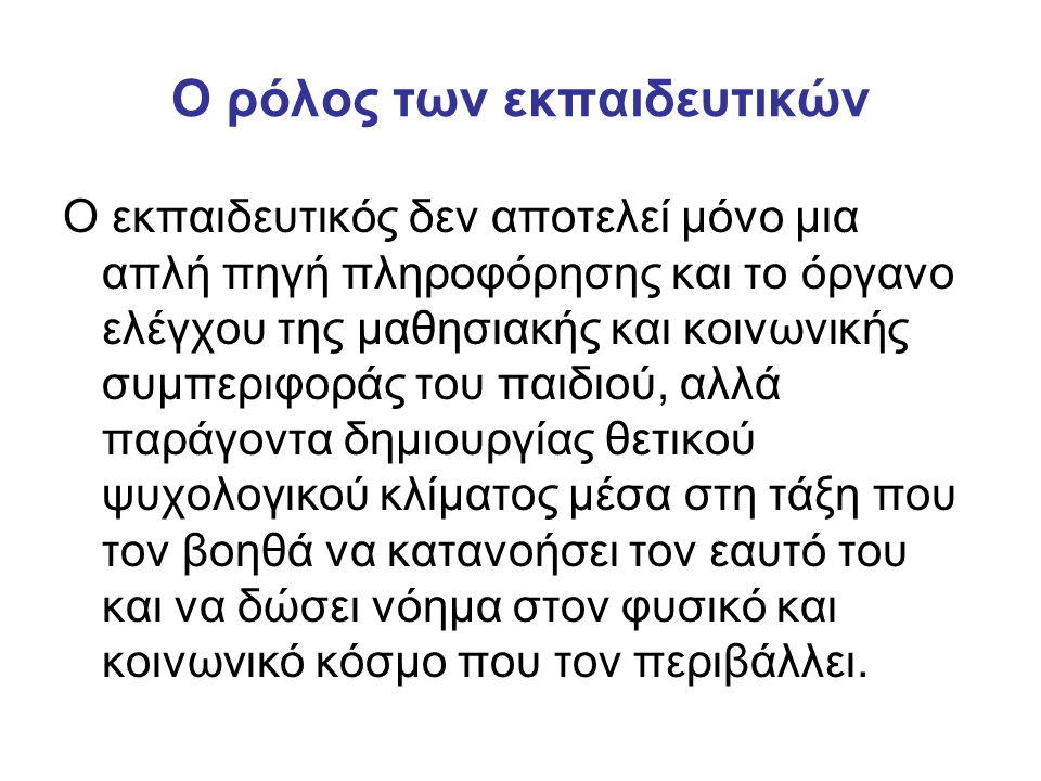 Βιβλιογραφία Αναστασόπουλος, (2000) στο Βία, πόνος και εξουσια Κλήμης Ναυρίδης Mατσαγγούρας, 2000 Μπότσαρη Μακρή, (2001) Green και Weade, (1985) Stubbs, (1983) Cazden, (1988) Taylor, 2001
