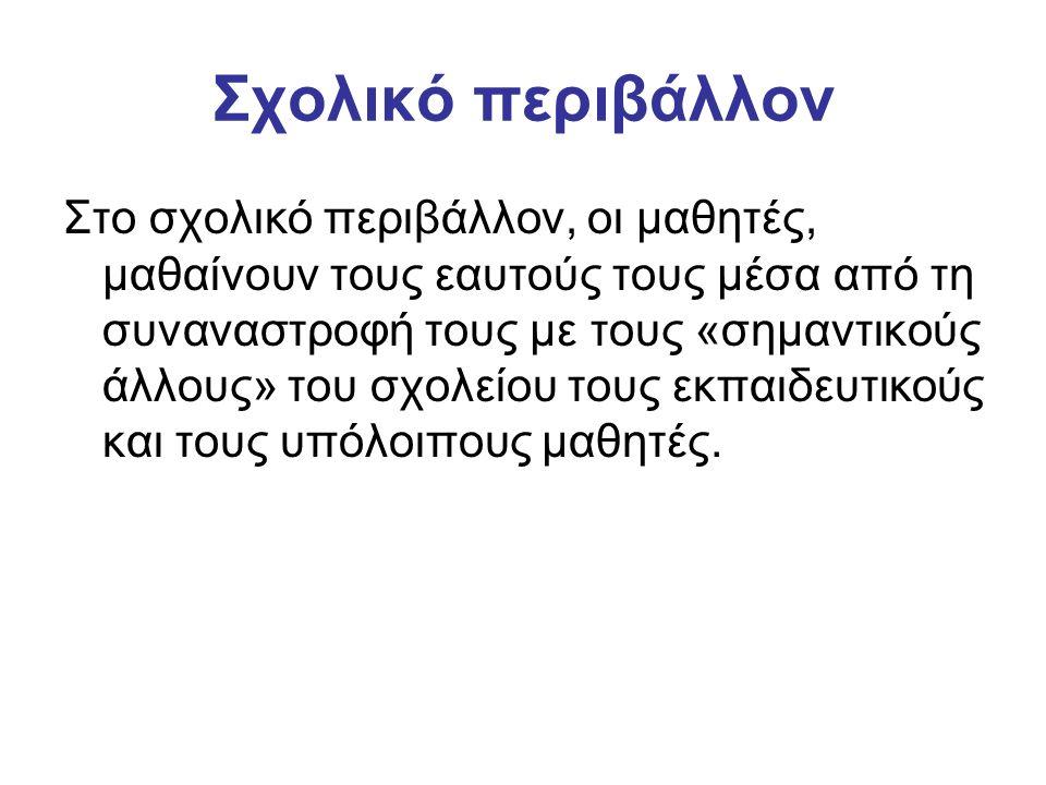 Επικοινωνία: irenekatsama@yahoo.gr