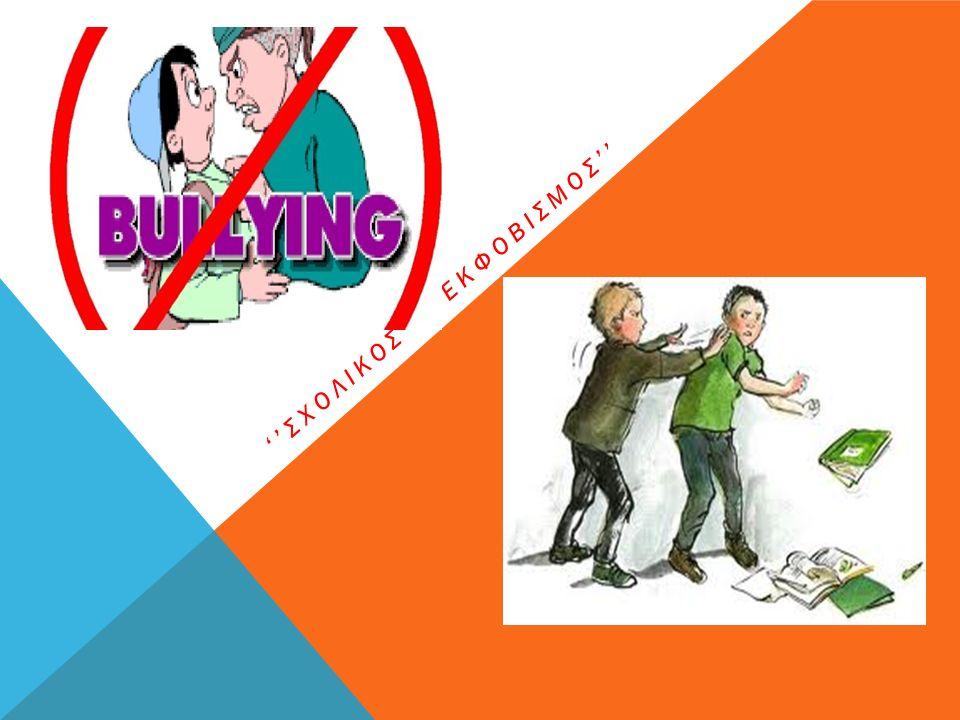 ''Ορισμός του Φαινομένου'' Ο σχολικός εκφοβισμός (αγγλικά : school bullying) είναι ένα φαινόμενο νεανικής παραβατικότητας, που εμφανίζεται σε πολλές χώρες του κόσμου.