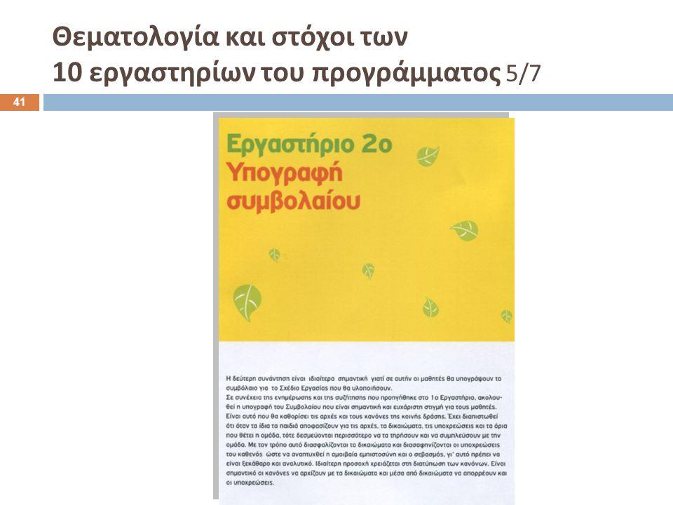 Θεματολογία και στόχοι των 10 εργαστηρίων του προγράμματος 5/7 41