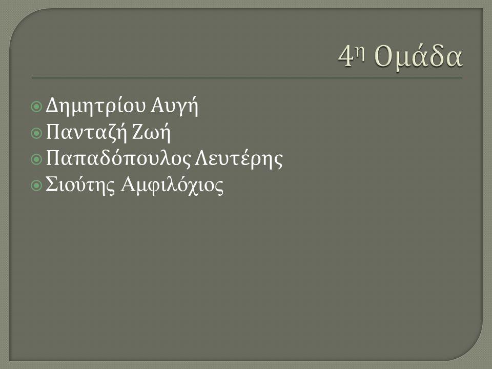  Δημητρίου Αυγή  Πανταζή Ζωή  Παπαδόπουλος Λευτέρης  Σιούτης Αμφιλόχιος