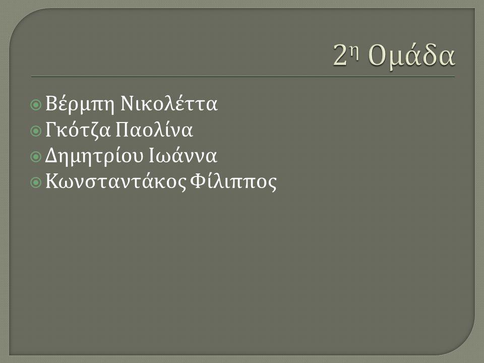  Βέρμπη Νικολέττα  Γκότζα Παολίνα  Δημητρίου Ιωάννα  Κωνσταντάκος Φίλιππος