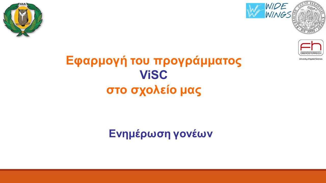 Εφαρμογή του προγράμματος ViSC στο σχολείο μας Ενημέρωση γονέων