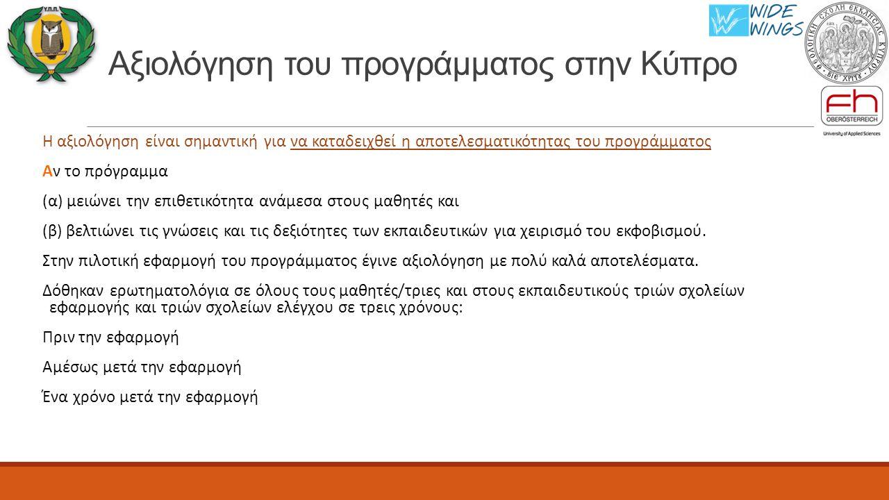 Αξιολόγηση του προγράμματος στην Κύπρο Η αξιολόγηση είναι σημαντική για να καταδειχθεί η αποτελεσματικότητας του προγράμματος Αν το πρόγραμμα (α) μειώνει την επιθετικότητα ανάμεσα στους μαθητές και (β) βελτιώνει τις γνώσεις και τις δεξιότητες των εκπαιδευτικών για χειρισμό του εκφοβισμού.