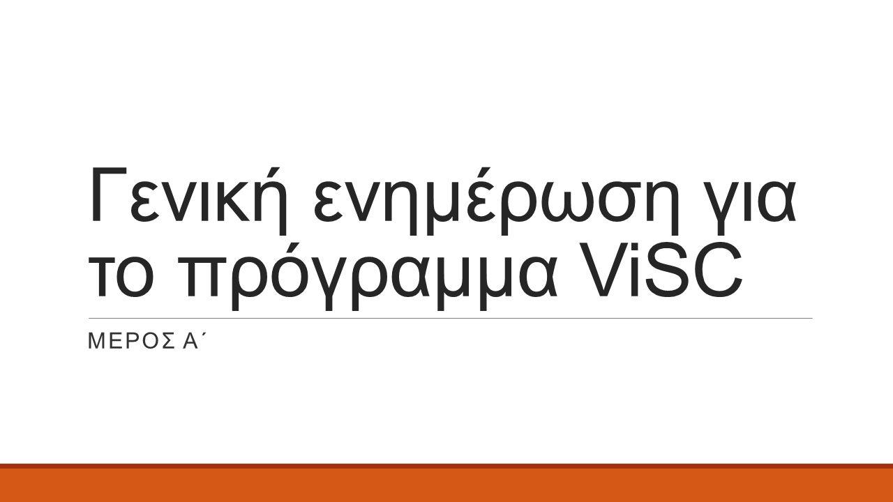 Γενική ενημέρωση για το πρόγραμμα ViSC ΜEΡΟΣ Α΄