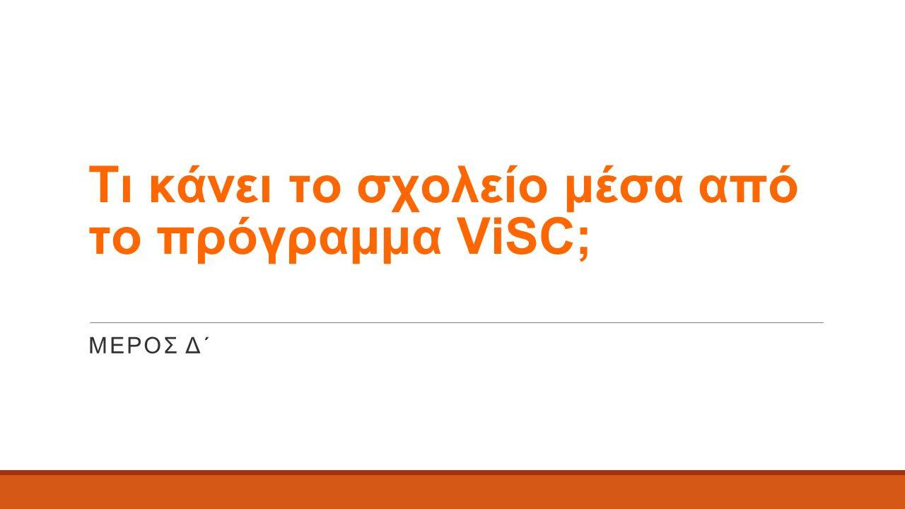 Τι κάνει το σχολείο μέσα από το πρόγραμμα ViSC; ΜEΡΟΣ Δ΄