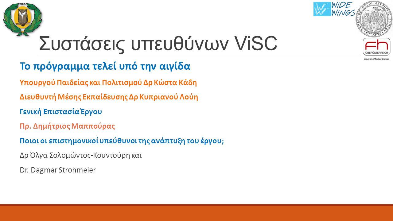 Συστάσεις υπευθύνων ViSC Το πρόγραμμα τελεί υπό την αιγίδα Υπουργού Παιδείας και Πολιτισμού Δρ Κώστα Κάδη Διευθυντή Μέσης Εκπαίδευσης Δρ Κυπριανού Λούη Γενική Επιστασία Έργου Πρ.