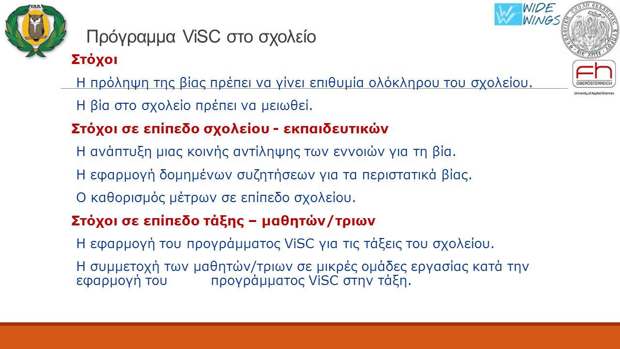Πρόγραμμα ViSC στο σχολείο Στόχοι Η πρόληψη της βίας πρέπει να γίνει επιθυμία ολόκληρου του σχολείου.